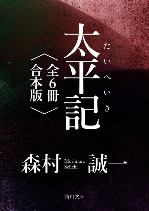 太平記【全6冊 合本版】拡大写真