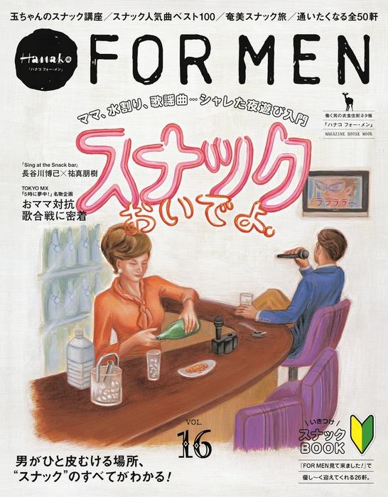 Hanako FOR MEN vol.16 スナックおいでよ。拡大写真