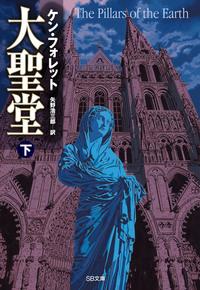 大聖堂(下)-電子書籍