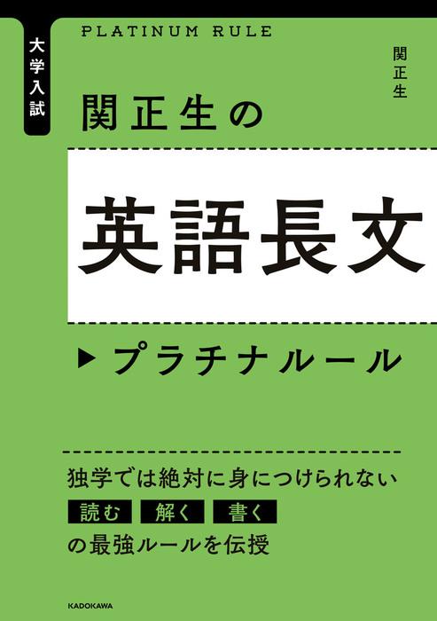 大学入試 関正生の英語長文 プラチナルール拡大写真