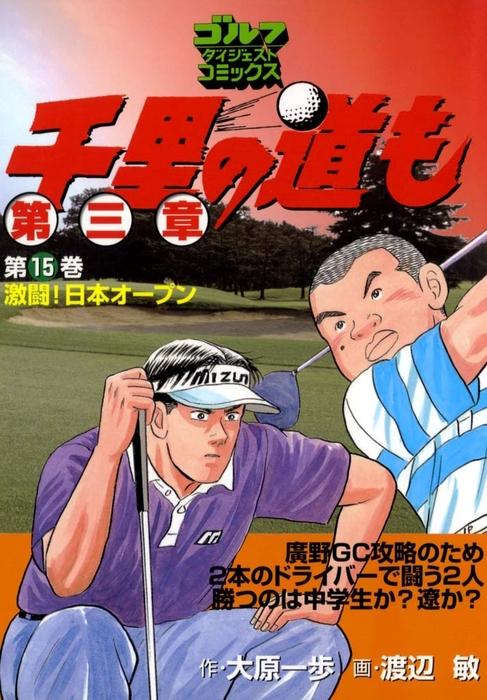 千里の道も 第三章(15) 激闘! 日本オープン拡大写真