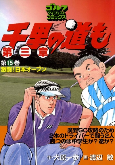 千里の道も 第三章(15) 激闘! 日本オープン-電子書籍