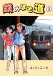 鉄のほそ道 1-電子書籍