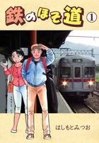 「鉄のほそ道(グループ・ゼロ)」シリーズ