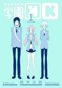 学園K 1巻-電子書籍