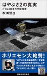 はやぶさ2の真実 どうなる日本の宇宙探査-電子書籍