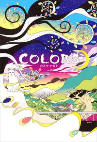COLORS-電子書籍