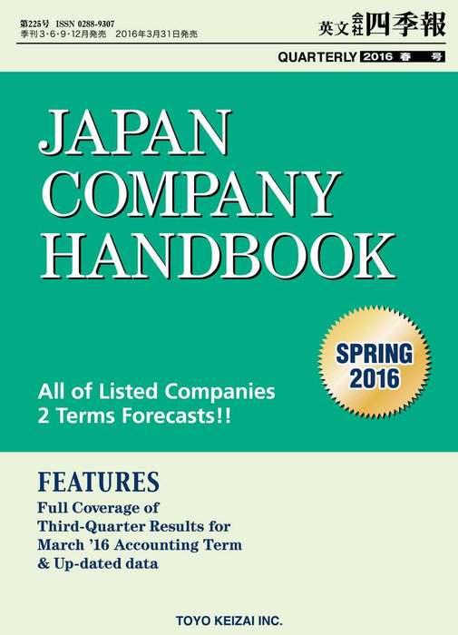 Japan Company Handbook 2016 Spring (英文会社四季報2016Spring号)拡大写真