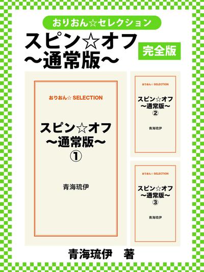 スピン☆オフ~通常版~ 完全版-電子書籍