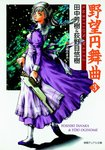 野望円舞曲 3-電子書籍