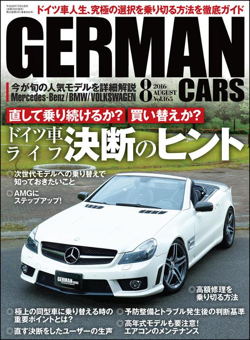 GERMAN CARS【ジャーマンカーズ】2016年08月号拡大写真