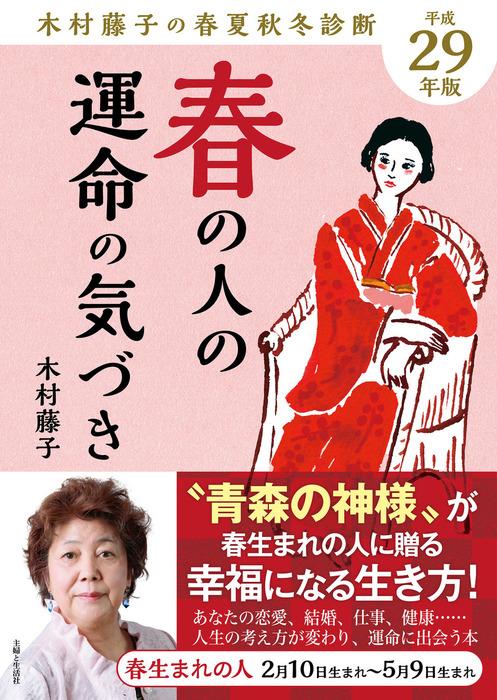 平成29年版 木村藤子の春夏秋冬診断 春の人の運命の気づき拡大写真