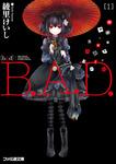 B.A.D. 1 繭墨は今日もチョコレートを食べる-電子書籍