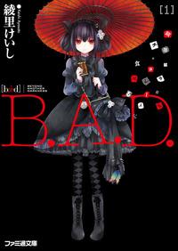 B.A.D. 1 繭墨は今日もチョコレートを食べる