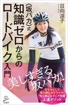 〈坂バカ〉式 知識ゼロからのロードバイク入門-電子書籍