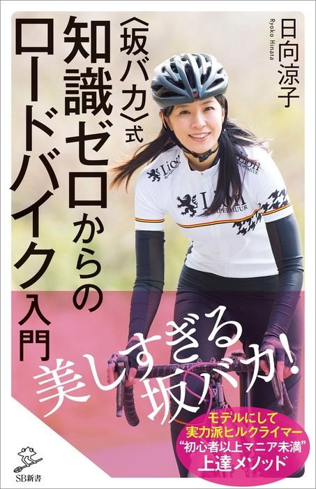 〈坂バカ〉式 知識ゼロからのロードバイク入門拡大写真