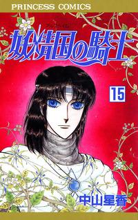 妖精国の騎士(アルフヘイムの騎士) 15