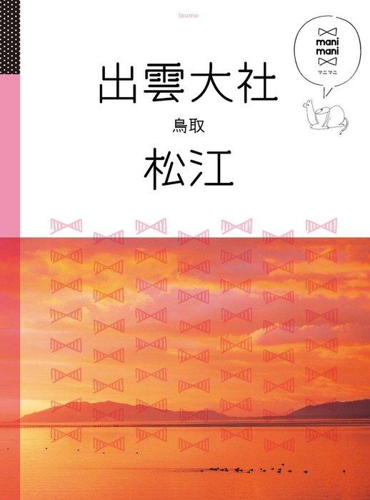 マニマニ 出雲大社 松江 鳥取拡大写真