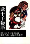弐十手物語18 大阪小僧夢控-電子書籍