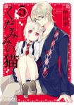 くだみみの猫 5-電子書籍