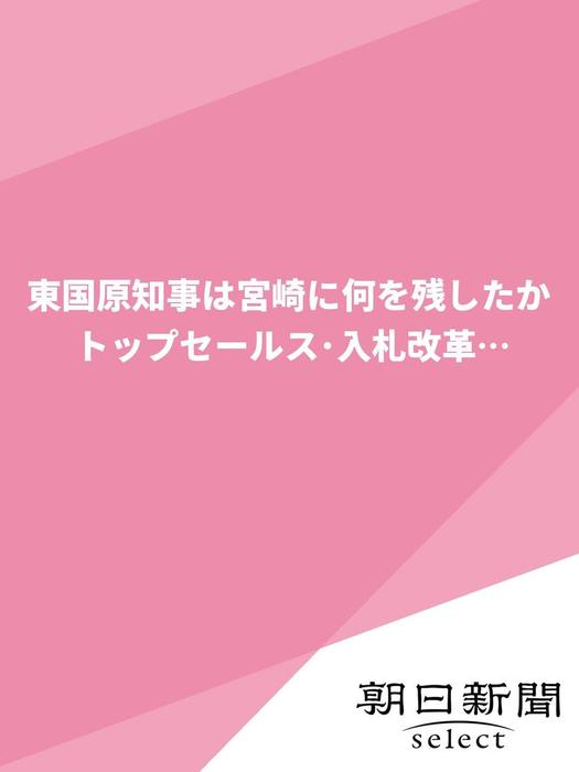 東国原知事は宮崎に何を残したか  トップセールス・入札改革…拡大写真
