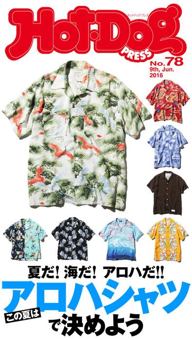 Hot-Dog PRESS (ホットドッグプレス) no.78 この夏はアロハシャツ!で決めよう拡大写真