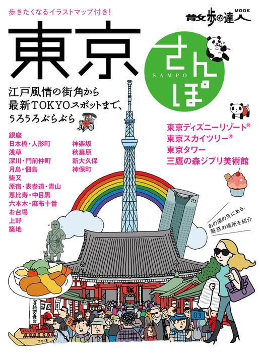 東京さんぽ-電子書籍-拡大画像