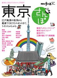 東京さんぽ-電子書籍