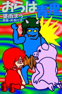 おらは青鬼-電子書籍