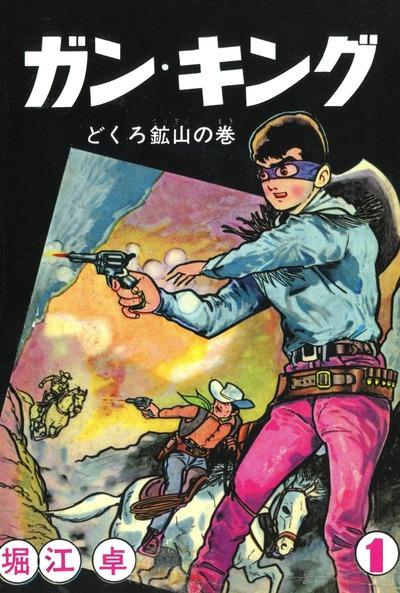 ガン・キング (1)-電子書籍