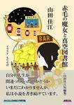 赤毛の魔女と真空図書館〈山田佳江短編集〉-電子書籍