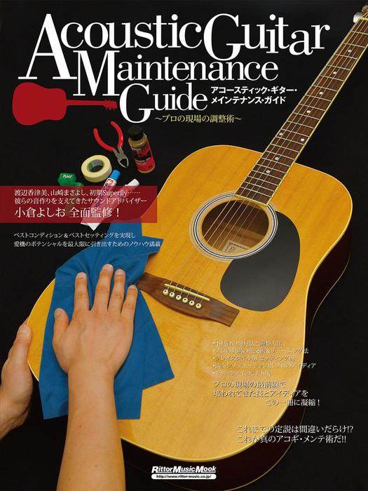 アコースティック・ギター・メインテナンス・ガイド プロの現場の調整術拡大写真