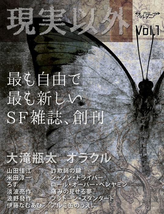 SF雑誌オルタニア vol.1 [現実以外]edited by Sukima-sha拡大写真