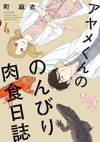 アヤメくんののんびり肉食日誌(4)-電子書籍