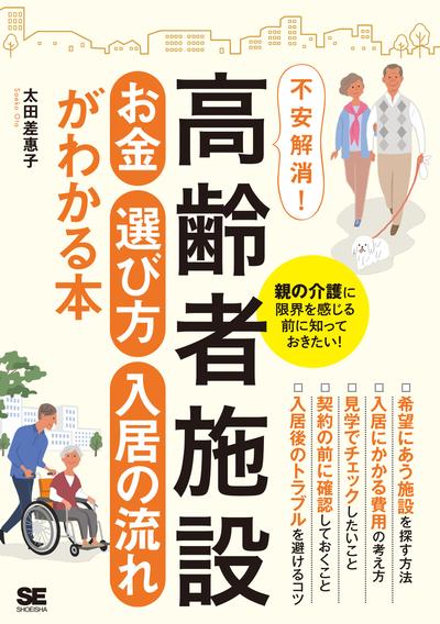高齢者施設 お金・選び方・入居の流れがわかる本-電子書籍