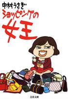 ショッピングの女王(文春文庫)