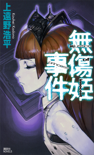 無傷姫事件 injustice of innocent princess-電子書籍
