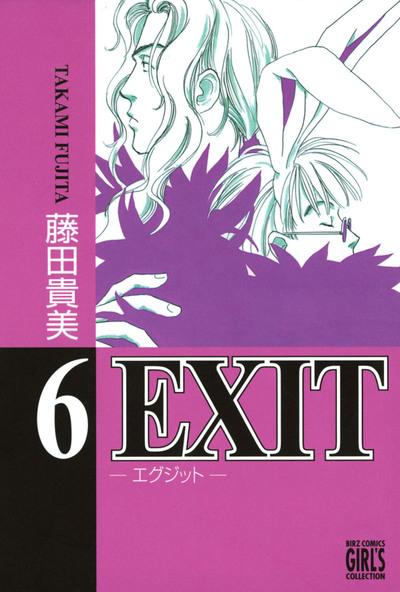 EXIT~エグジット~ (6)-電子書籍