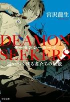 「DEAMON SEEKERS(中公文庫)」シリーズ