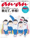 anan (アンアン) 2016年 5月18日号 No.2003-電子書籍