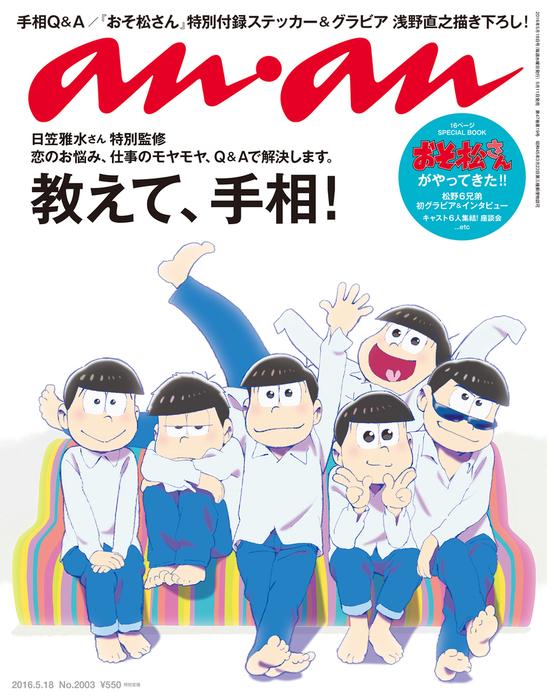 anan (アンアン) 2016年 5月18日号 No.2003拡大写真