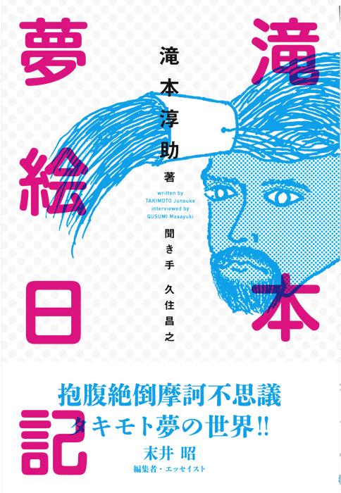 滝本夢絵日記-電子書籍-拡大画像