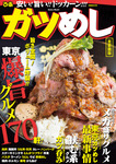 ガツめし首都圏版-電子書籍
