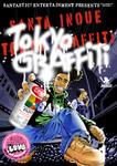 TOKYO GRAFFITI 第1巻-電子書籍
