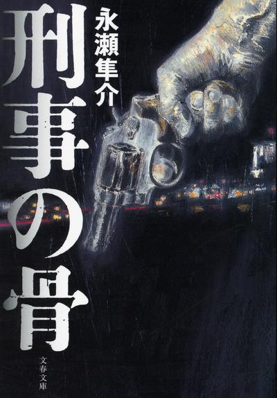 刑事の骨-電子書籍