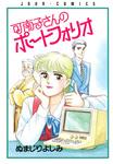 可南子さんのポートフォリオ-電子書籍
