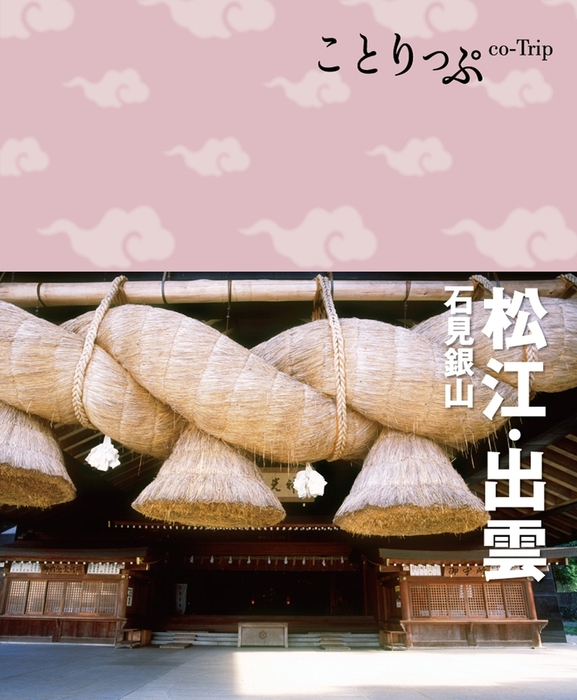 ことりっぷ 松江・出雲 石見銀山拡大写真