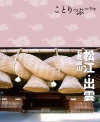 ことりっぷ 松江・出雲 石見銀山-電子書籍