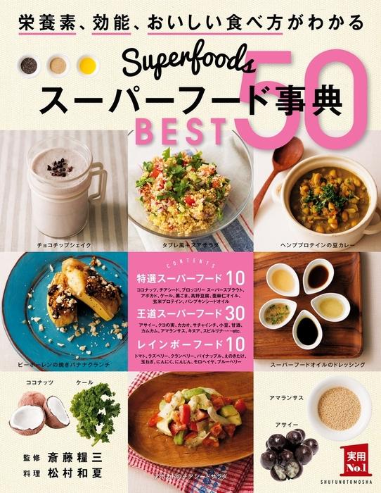スーパーフード事典 BEST50拡大写真