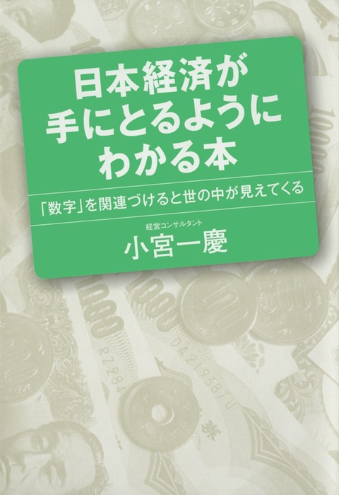 日本経済が手に取るようにわかる本  「数字」と関連づけると世の中が見えてくる拡大写真